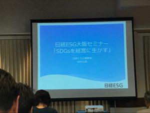 日経ESG大阪セミナー